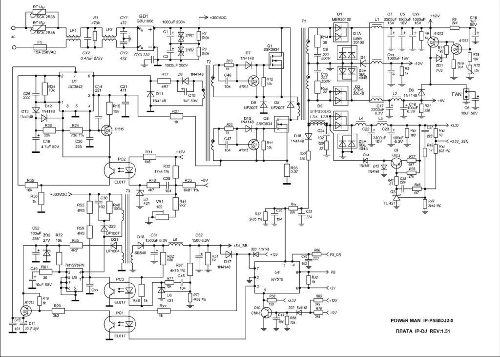 Схема PowerMan IP-P550DJ2-0