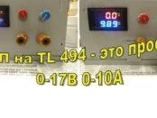 лабораторный блок питания из компьютерного блока на ШИМ TL494