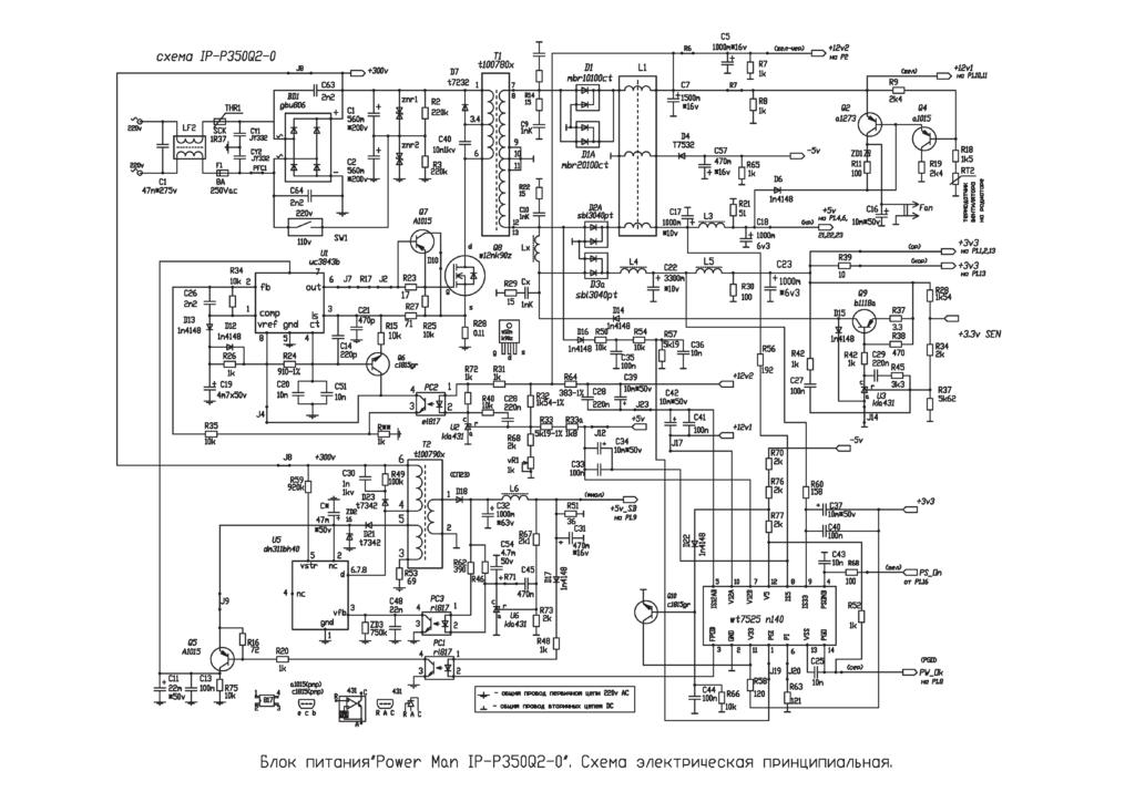 схема INWIN POWER MAN IP-S350Q2-0